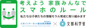 日本インターネット被害救済機構×文部科学省